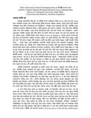 Religious book hindu bangla