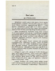வேட்கை : K P  Venkatachalam : Free Download, Borrow