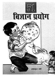 vigyan aur apradh in hindi Buy online kanoon tatha aaspass ghatit honewale apradh at prabhatbookscom.