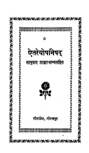 Hindi : Books by Language : Free Texts : Free Download