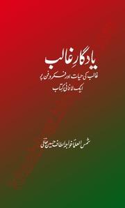 Yadgar e Ghalib - Altaf Husain Hali : Free Download, Borrow