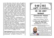Yajur Upakarma 2007 : Sri Vaishnava Kendram Deevalur N V