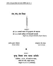 Yantra, Mantra, Tantra Vidya : Gandhar Acharya Kunthu Sagar