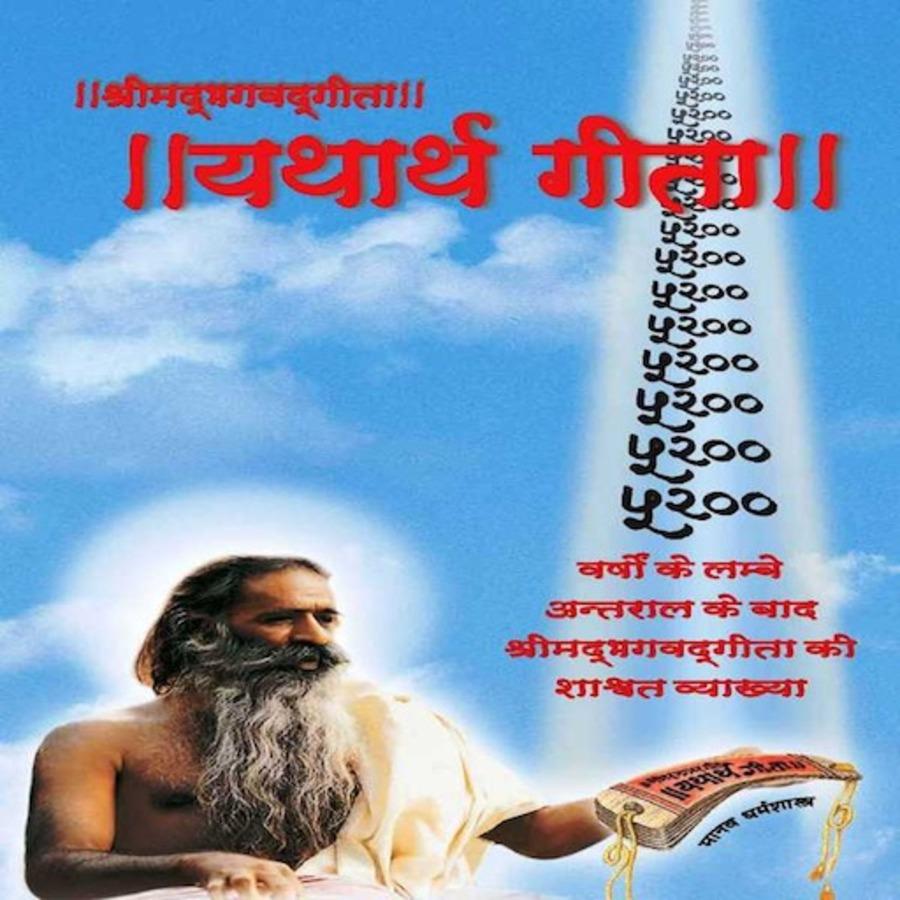 bhagavad gita in hindi audio mp3 free download