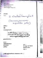 Shri rudra bhashyam of shri abhinava shankara abhinava shankara yatidandaishvaryavidhanam of adi shankaracharya 1 of 4 fandeluxe Choice Image