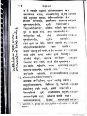 Shri rudra bhashyam of shri abhinava shankara abhinava shankara yatidandaishvaryavidhanam of adi shankaracharya 2 of 4 fandeluxe Choice Image