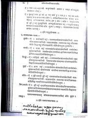 Shri rudra bhashyam of shri abhinava shankara abhinava shankara yatidandaishvaryavidhanam of adi shankaracharya 4 of 4 fandeluxe Choice Image