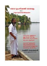 Yoga Upanishad Malayalam Pdf Lekshmi Narayanan Vaikom Unni Free Download Borrow And Streaming Internet Archive