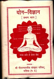 Pdf shiva swarodaya in hindi