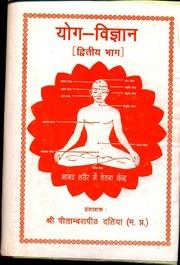 Yoga hindi hatha pdf pradipika