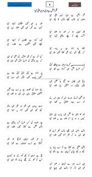 ZAUQ E NAAT By Allama Hasan Raza Khan : Free Download