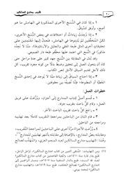 "Internet Archive Search: subject:""السالكين"""