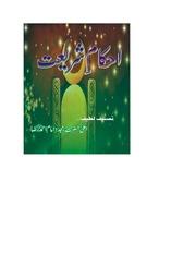 ahkam e shariat book in urdu pdf free download