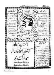 Akhbar Ul Akhyar Pdf