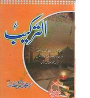 al-Tarkeeb : Free Download, Borrow, and Streaming : Internet