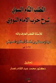 المطلب التام السوي شرح حزب الإمام النووي Books4all Net Free