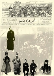 Image result for امردادنامه