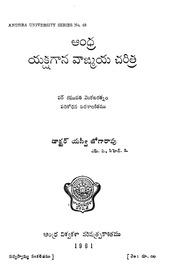 FREE TELUGU PDF DOWNLOAD SABDA RATNAKARAM