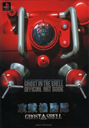 Ghost In The Shell Official Art Book Psone Free Download Borrow And Streaming Internet Archive