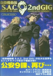 Ghost In The Shell Sac 2nd Gig Visual Book Free Download Borrow And Streaming Internet Archive