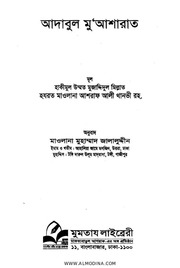 Bengali : Books by Language : Free Texts : Free Download, Borrow and