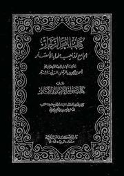 البحر الزخار pdf