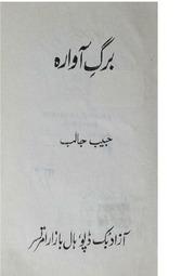 Barg E Aawarah, Habib Jalib : Free Download, Borrow, and