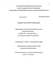 О Г Кирякова Большевистская элита на пути становления  В Г Бициоха