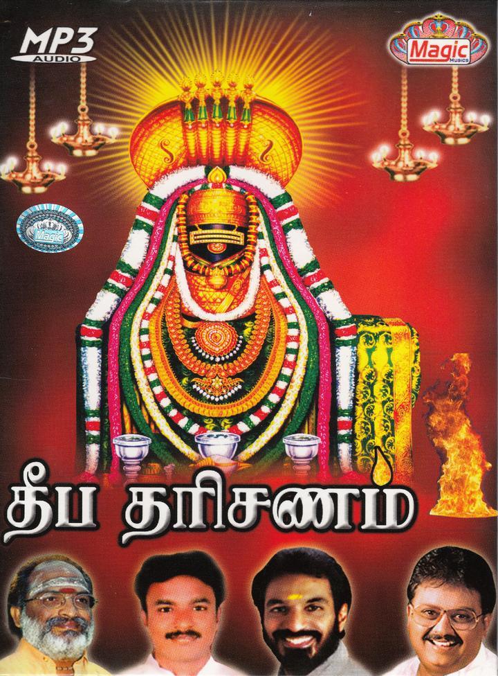 Hindu Devotional Music : Free Audio : Free Download, Borrow
