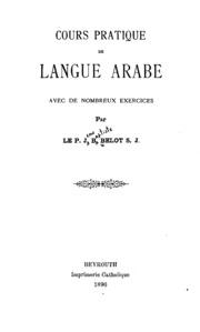 Cours pratique de langue arabe: avec de nombreux exercices