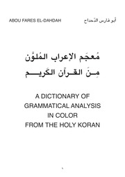 dictionary of grammatical analysis : Free Download, Borrow, and