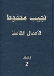 الأعمال الكاملة لـ نجيب محفوظ، المجلد 2