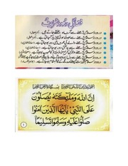 Darood Shareef Ka Majmua (URDU & HINDI) : Free Download
