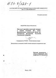 С В Воробьев Социальный портрет коммунистов Урала начала х  И М Федорова