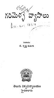 Garimella vyasalu: b. Krihshnakumari: free download, borrow, and.