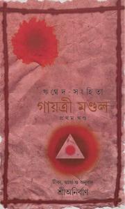 Rig Veda Sandhyavandanam In Sanskrit Pdf