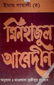 Lal Kitab In Bengali Pdf
