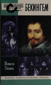 Documents illustrating the impeachment of the Duke of Buckingham in 1626.