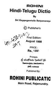 Hindi-Telugu Kosh : Sri Kappa Ganthula Satyanarayana : Free