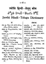 Hindi Telugu Kosh : Velaga Ramakotayya Choudary : Free Download
