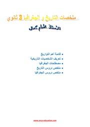 hisgeo3as-resumes hicham kamal