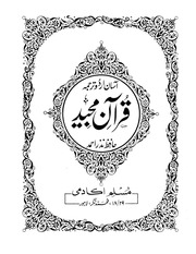 The Holy Quran With Urdu Translation Pdf