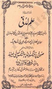 Image result for ghazali احیا علوم