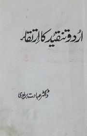 Urdu Tanqeed Ka Irtiqa : Baraiwi Ibadat : Free Download, Borrow, and