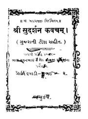 Sudarshan Kavach  : Mahaprabhuji : Free Download, Borrow