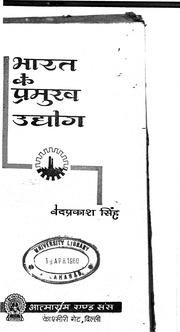 shiksha aur internet कंप्यूटर पर निबंध (कंप्यूटर एस्से) find below essay on computer in hindi language for students in 100, 150.