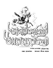 Bengali rajani free arabya ebook download