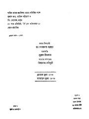 Krittibasi Ramayan : Bhattacharjya, Ashutosh : Free Download