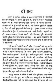 Kalika Puran English Pdf