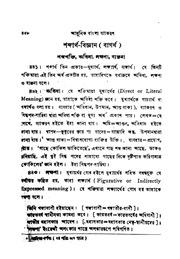 Bangla Sadhu O Chalit Bhashar Avinaba Byakaran Ebang Tatsaha